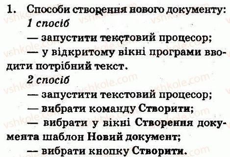 6-informatika-jya-rivkind-ti-lisenko-la-chernikova-vv-shakotko-2014--rozdil-4-tekstovij-protsesor-42-stvorennya-tekstovogo-dokumenta-uvedennya-ta-redaguvannya-tekstu-zapitannya-1.jpg