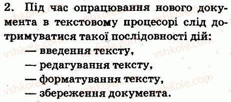 6-informatika-jya-rivkind-ti-lisenko-la-chernikova-vv-shakotko-2014--rozdil-4-tekstovij-protsesor-42-stvorennya-tekstovogo-dokumenta-uvedennya-ta-redaguvannya-tekstu-zapitannya-2.jpg