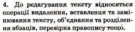 6-informatika-jya-rivkind-ti-lisenko-la-chernikova-vv-shakotko-2014--rozdil-4-tekstovij-protsesor-42-stvorennya-tekstovogo-dokumenta-uvedennya-ta-redaguvannya-tekstu-zapitannya-4.jpg