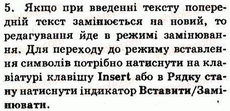 6-informatika-jya-rivkind-ti-lisenko-la-chernikova-vv-shakotko-2014--rozdil-4-tekstovij-protsesor-42-stvorennya-tekstovogo-dokumenta-uvedennya-ta-redaguvannya-tekstu-zapitannya-5.jpg