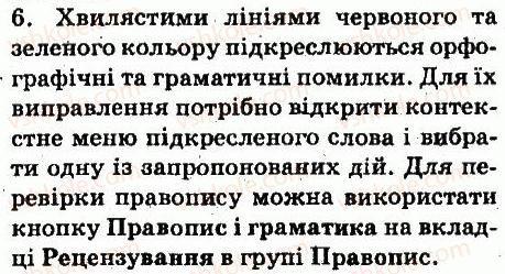 6-informatika-jya-rivkind-ti-lisenko-la-chernikova-vv-shakotko-2014--rozdil-4-tekstovij-protsesor-42-stvorennya-tekstovogo-dokumenta-uvedennya-ta-redaguvannya-tekstu-zapitannya-6.jpg