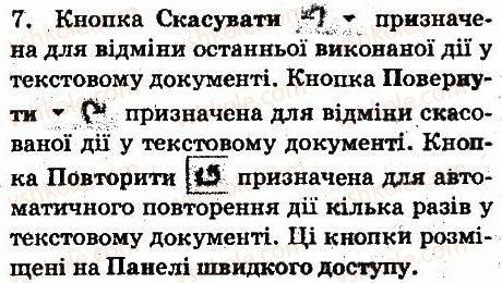 6-informatika-jya-rivkind-ti-lisenko-la-chernikova-vv-shakotko-2014--rozdil-4-tekstovij-protsesor-42-stvorennya-tekstovogo-dokumenta-uvedennya-ta-redaguvannya-tekstu-zapitannya-7.jpg