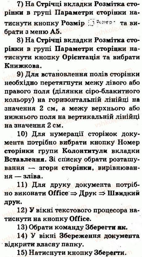6-informatika-jya-rivkind-ti-lisenko-la-chernikova-vv-shakotko-2014--rozdil-4-tekstovij-protsesor-45-formatuvannya-storinok-tekstovogo-dokumenta-ta-jogo-druk-dovidkova-sistema-tekstovogo-protsesora-zavdannya-1-rnd8618.jpg