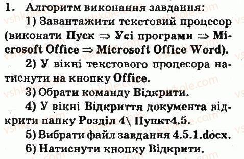 6-informatika-jya-rivkind-ti-lisenko-la-chernikova-vv-shakotko-2014--rozdil-4-tekstovij-protsesor-45-formatuvannya-storinok-tekstovogo-dokumenta-ta-jogo-druk-dovidkova-sistema-tekstovogo-protsesora-zavdannya-1.jpg