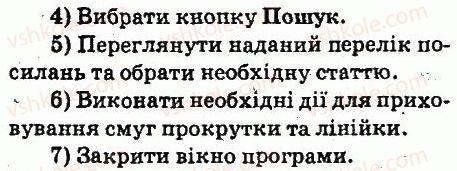 6-informatika-jya-rivkind-ti-lisenko-la-chernikova-vv-shakotko-2014--rozdil-4-tekstovij-protsesor-45-formatuvannya-storinok-tekstovogo-dokumenta-ta-jogo-druk-dovidkova-sistema-tekstovogo-protsesora-zavdannya-4-rnd4524.jpg