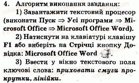 6-informatika-jya-rivkind-ti-lisenko-la-chernikova-vv-shakotko-2014--rozdil-4-tekstovij-protsesor-45-formatuvannya-storinok-tekstovogo-dokumenta-ta-jogo-druk-dovidkova-sistema-tekstovogo-protsesora-zavdannya-4.jpg
