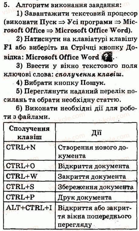 6-informatika-jya-rivkind-ti-lisenko-la-chernikova-vv-shakotko-2014--rozdil-4-tekstovij-protsesor-45-formatuvannya-storinok-tekstovogo-dokumenta-ta-jogo-druk-dovidkova-sistema-tekstovogo-protsesora-zavdannya-5.jpg