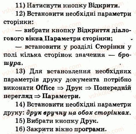 6-informatika-jya-rivkind-ti-lisenko-la-chernikova-vv-shakotko-2014--rozdil-4-tekstovij-protsesor-45-formatuvannya-storinok-tekstovogo-dokumenta-ta-jogo-druk-dovidkova-sistema-tekstovogo-protsesora-zavdannya-6-rnd9879.jpg