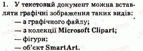 6-informatika-jya-rivkind-ti-lisenko-la-chernikova-vv-shakotko-2014--rozdil-4-tekstovij-protsesor-46-vstavlennya-grafichnih-zobrazhen-u-tekstovij-dokument-zapitannya-1.jpg