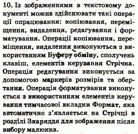 6-informatika-jya-rivkind-ti-lisenko-la-chernikova-vv-shakotko-2014--rozdil-4-tekstovij-protsesor-46-vstavlennya-grafichnih-zobrazhen-u-tekstovij-dokument-zapitannya-10.jpg