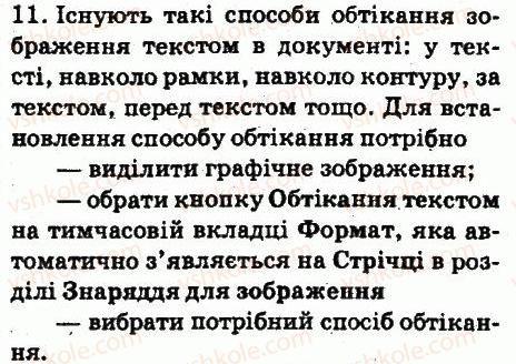 6-informatika-jya-rivkind-ti-lisenko-la-chernikova-vv-shakotko-2014--rozdil-4-tekstovij-protsesor-46-vstavlennya-grafichnih-zobrazhen-u-tekstovij-dokument-zapitannya-11.jpg