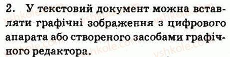6-informatika-jya-rivkind-ti-lisenko-la-chernikova-vv-shakotko-2014--rozdil-4-tekstovij-protsesor-46-vstavlennya-grafichnih-zobrazhen-u-tekstovij-dokument-zapitannya-2.jpg