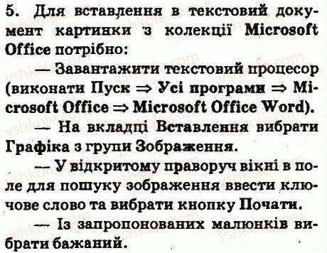 6-informatika-jya-rivkind-ti-lisenko-la-chernikova-vv-shakotko-2014--rozdil-4-tekstovij-protsesor-46-vstavlennya-grafichnih-zobrazhen-u-tekstovij-dokument-zapitannya-5.jpg