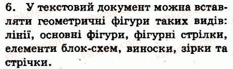 6-informatika-jya-rivkind-ti-lisenko-la-chernikova-vv-shakotko-2014--rozdil-4-tekstovij-protsesor-46-vstavlennya-grafichnih-zobrazhen-u-tekstovij-dokument-zapitannya-6.jpg