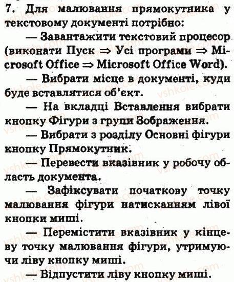 6-informatika-jya-rivkind-ti-lisenko-la-chernikova-vv-shakotko-2014--rozdil-4-tekstovij-protsesor-46-vstavlennya-grafichnih-zobrazhen-u-tekstovij-dokument-zapitannya-7.jpg