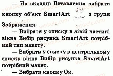 6-informatika-jya-rivkind-ti-lisenko-la-chernikova-vv-shakotko-2014--rozdil-4-tekstovij-protsesor-46-vstavlennya-grafichnih-zobrazhen-u-tekstovij-dokument-zapitannya-9-rnd9217.jpg