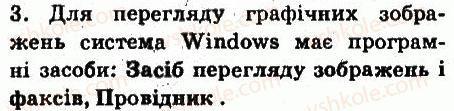 6-informatika-jya-rivkind-ti-lisenko-la-chernikova-vv-shakotko-2014--rozdil-5-kompyuterni-merezhi-53-globalna-merezha-internet-yiyi-sluzhbi-vsesvitnye-pavutinnya-zapitannya-3.jpg