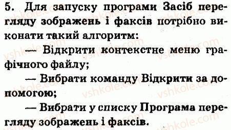 6-informatika-jya-rivkind-ti-lisenko-la-chernikova-vv-shakotko-2014--rozdil-5-kompyuterni-merezhi-53-globalna-merezha-internet-yiyi-sluzhbi-vsesvitnye-pavutinnya-zapitannya-5.jpg