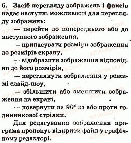 6-informatika-jya-rivkind-ti-lisenko-la-chernikova-vv-shakotko-2014--rozdil-5-kompyuterni-merezhi-53-globalna-merezha-internet-yiyi-sluzhbi-vsesvitnye-pavutinnya-zapitannya-6.jpg
