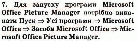 6-informatika-jya-rivkind-ti-lisenko-la-chernikova-vv-shakotko-2014--rozdil-5-kompyuterni-merezhi-53-globalna-merezha-internet-yiyi-sluzhbi-vsesvitnye-pavutinnya-zapitannya-7.jpg