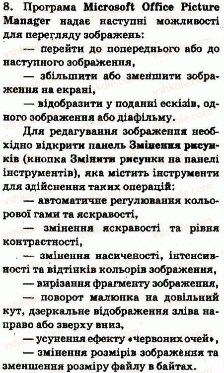 6-informatika-jya-rivkind-ti-lisenko-la-chernikova-vv-shakotko-2014--rozdil-5-kompyuterni-merezhi-53-globalna-merezha-internet-yiyi-sluzhbi-vsesvitnye-pavutinnya-zapitannya-8.jpg