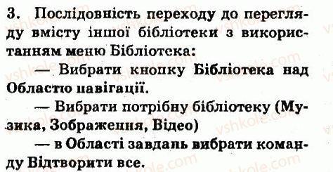 6-informatika-jya-rivkind-ti-lisenko-la-chernikova-vv-shakotko-2014--rozdil-5-kompyuterni-merezhi-56-internet-entsiklopediyi-slovniki-ta-onlajn-perekpadachi-zavdannya-3.jpg