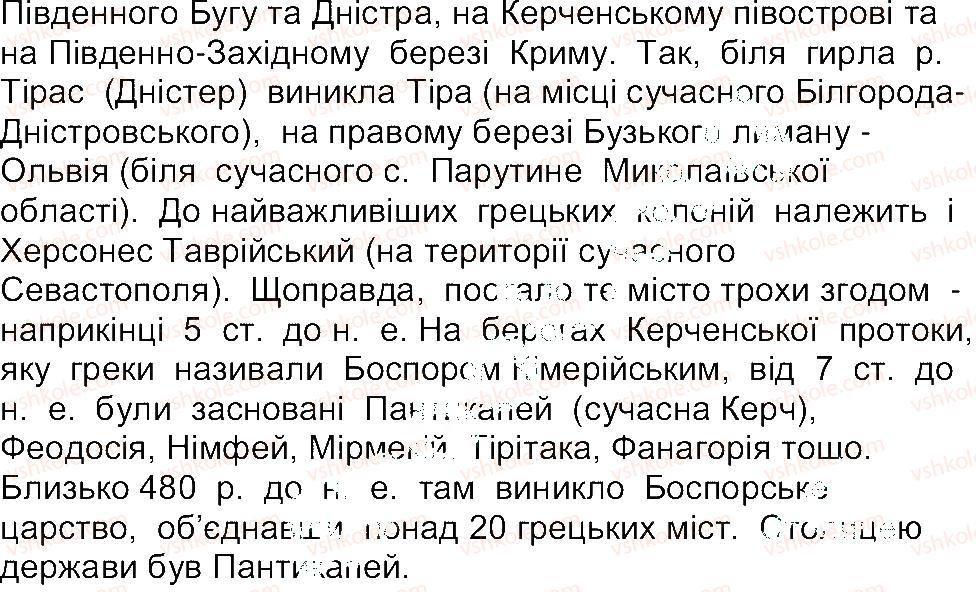 6-istoriya-og-bandrovskij-vs-vlasov-2014--storinki-143200-147-rnd4671.jpg