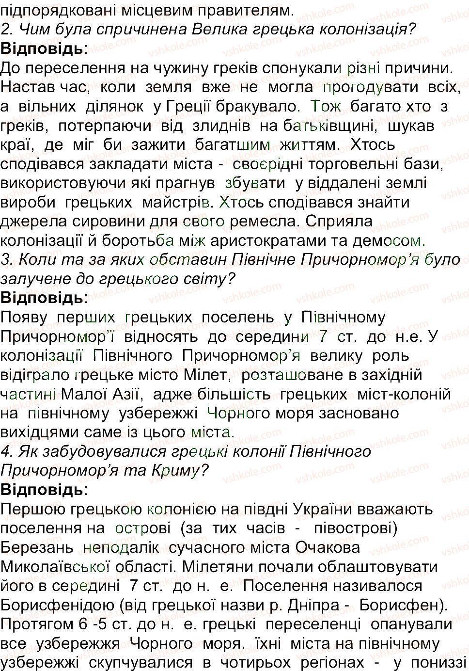 6-istoriya-og-bandrovskij-vs-vlasov-2014--storinki-143200-147-rnd9920.jpg