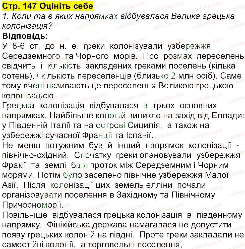 6-istoriya-og-bandrovskij-vs-vlasov-2014--storinki-143200-147.jpg