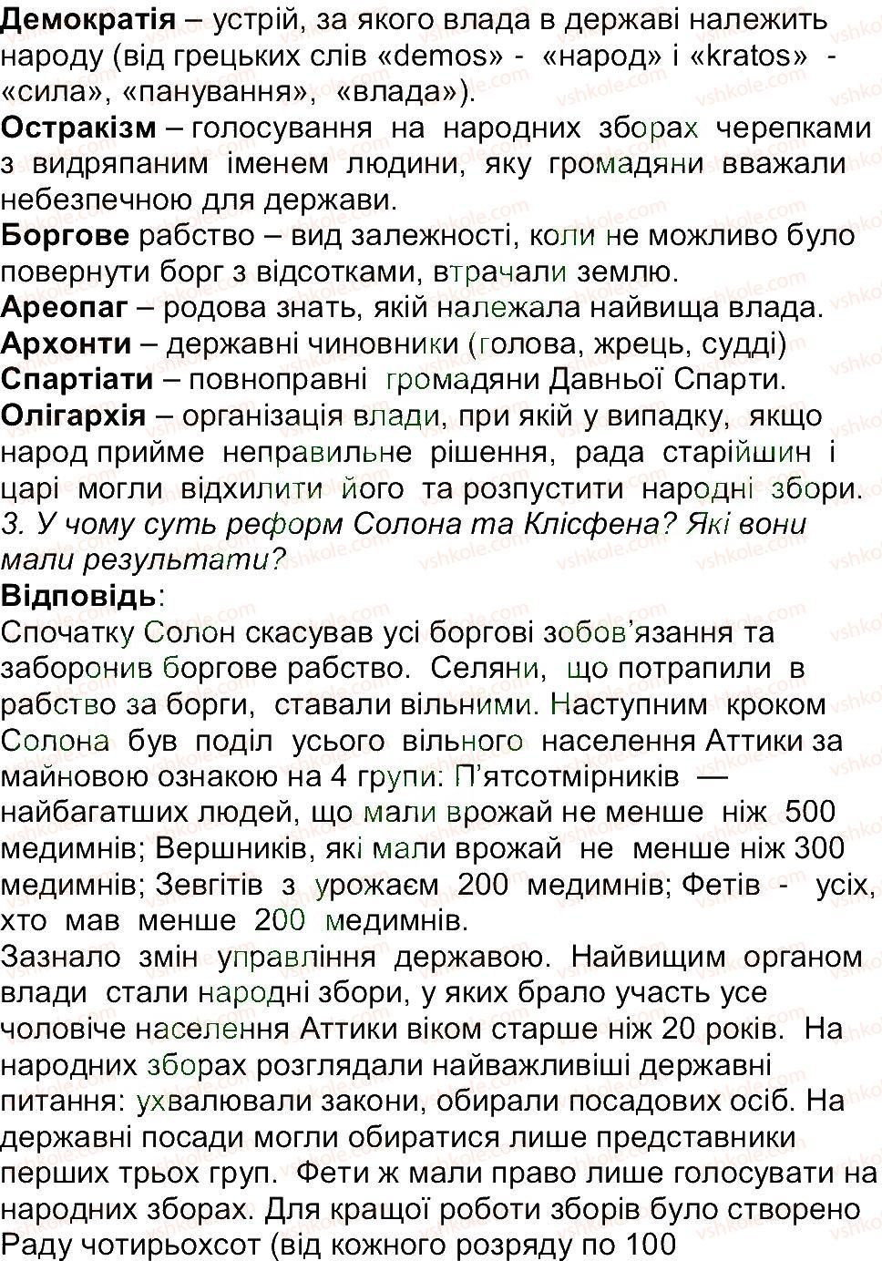 6-istoriya-og-bandrovskij-vs-vlasov-2014--storinki-143200-152-rnd5894.jpg