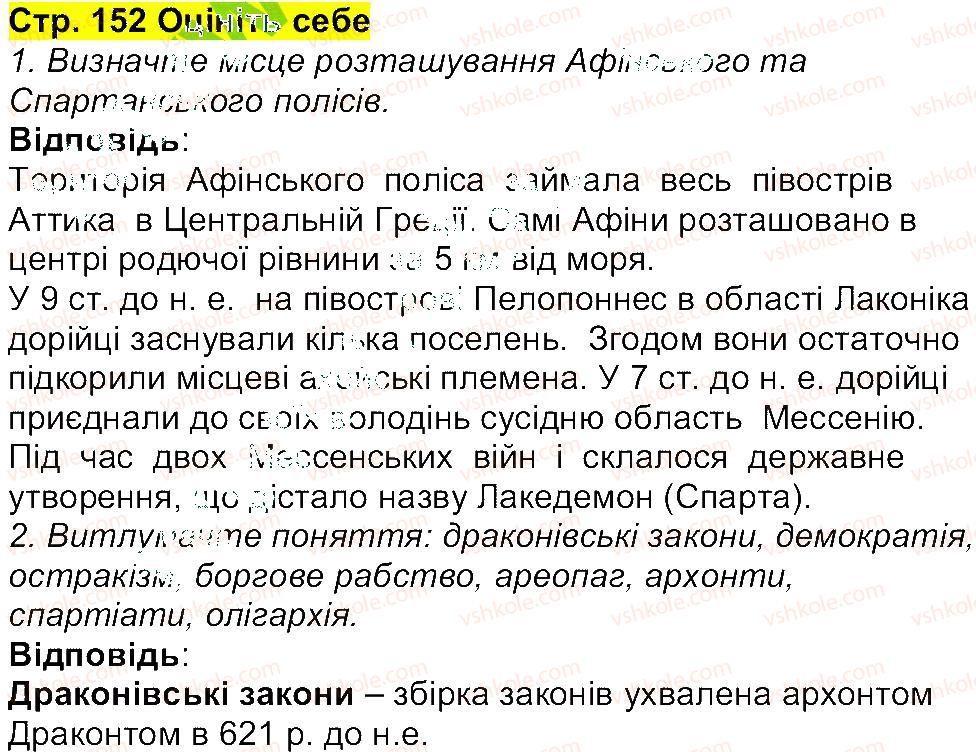 6-istoriya-og-bandrovskij-vs-vlasov-2014--storinki-143200-152.jpg