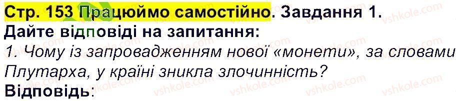 6-istoriya-og-bandrovskij-vs-vlasov-2014--storinki-143200-153.jpg