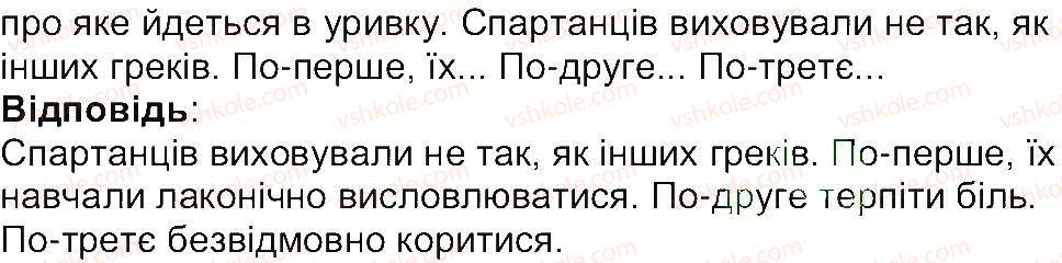 6-istoriya-og-bandrovskij-vs-vlasov-2014--storinki-143200-154-rnd4299.jpg