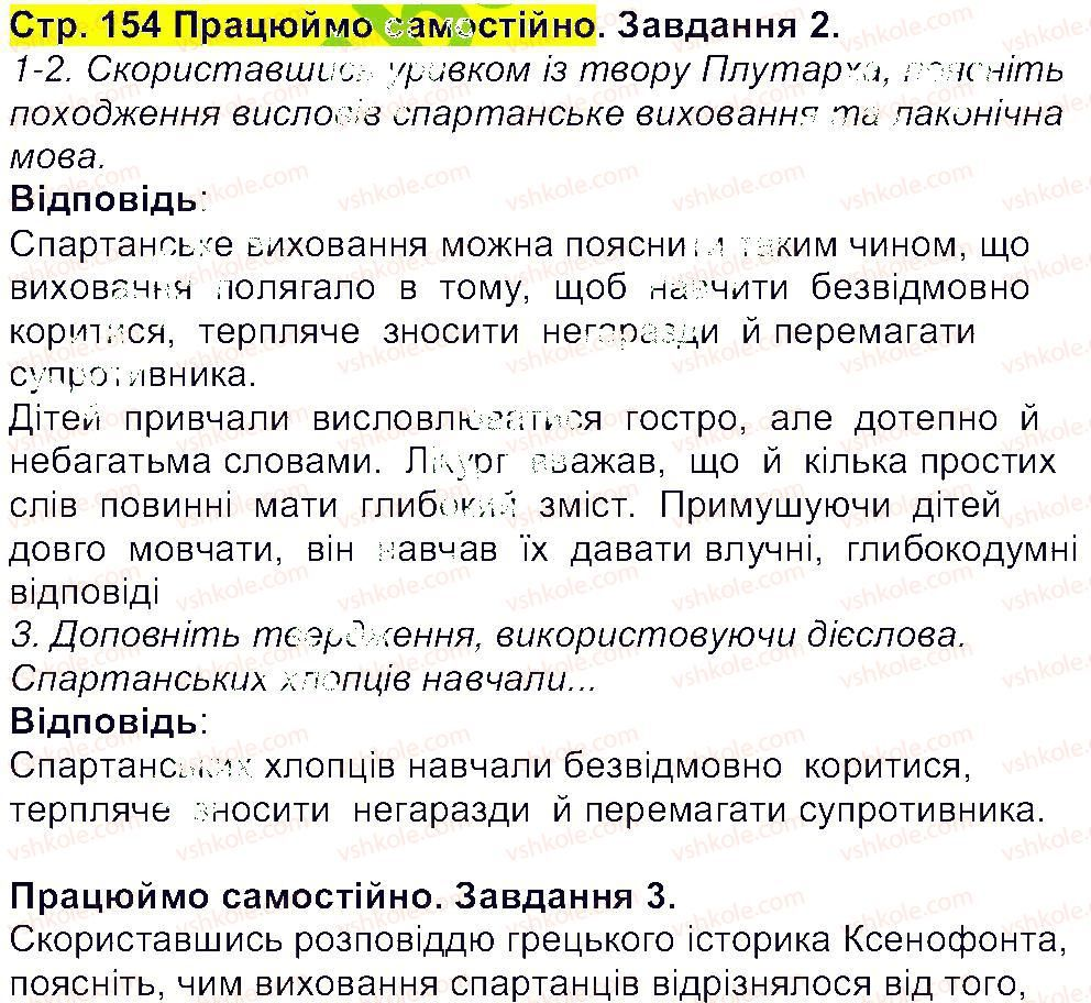 6-istoriya-og-bandrovskij-vs-vlasov-2014--storinki-143200-154.jpg