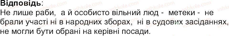 6-istoriya-og-bandrovskij-vs-vlasov-2014--storinki-143200-164-rnd941.jpg
