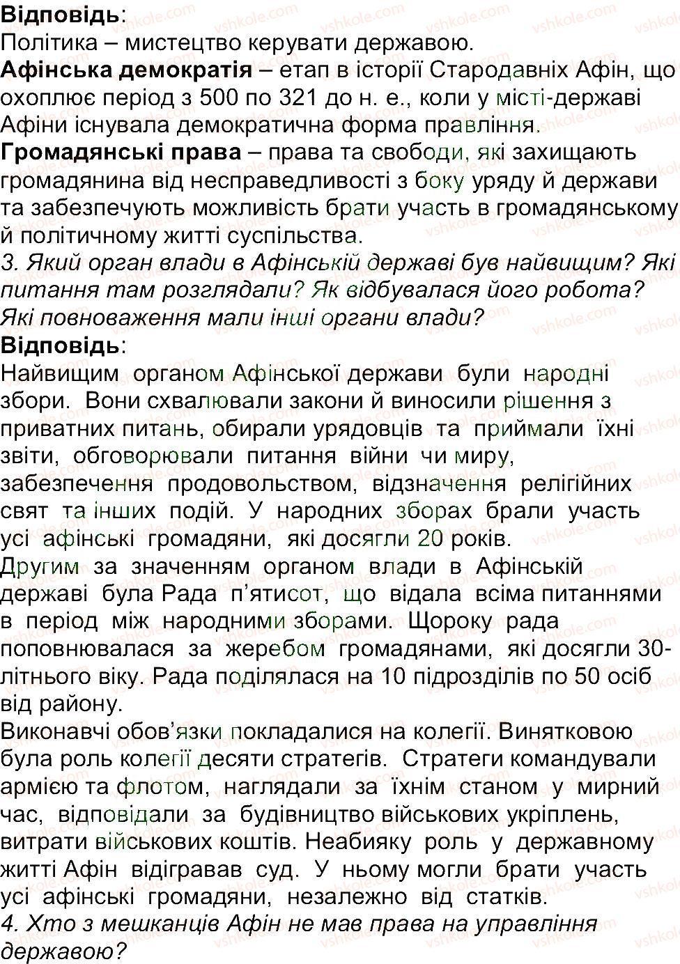 6-istoriya-og-bandrovskij-vs-vlasov-2014--storinki-143200-164.jpg