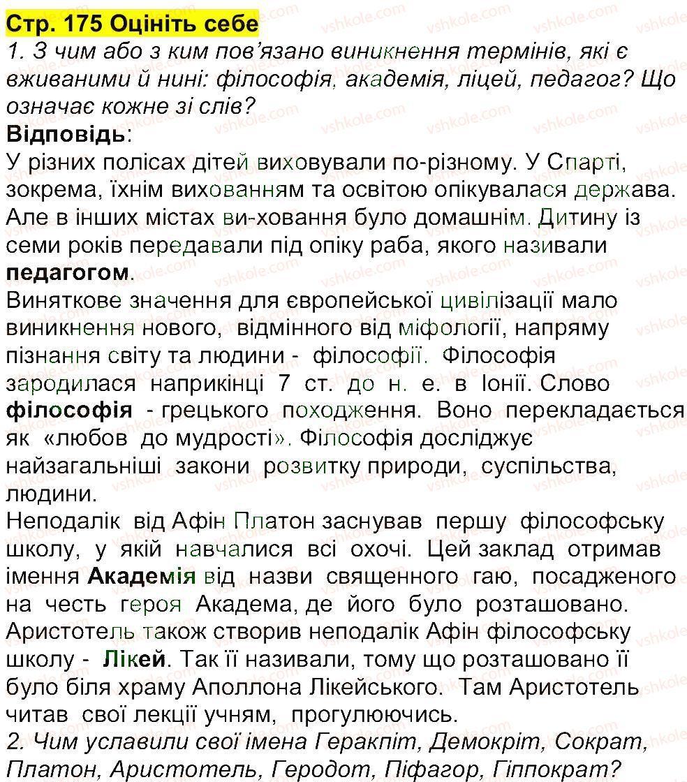 6-istoriya-og-bandrovskij-vs-vlasov-2014--storinki-143200-175.jpg