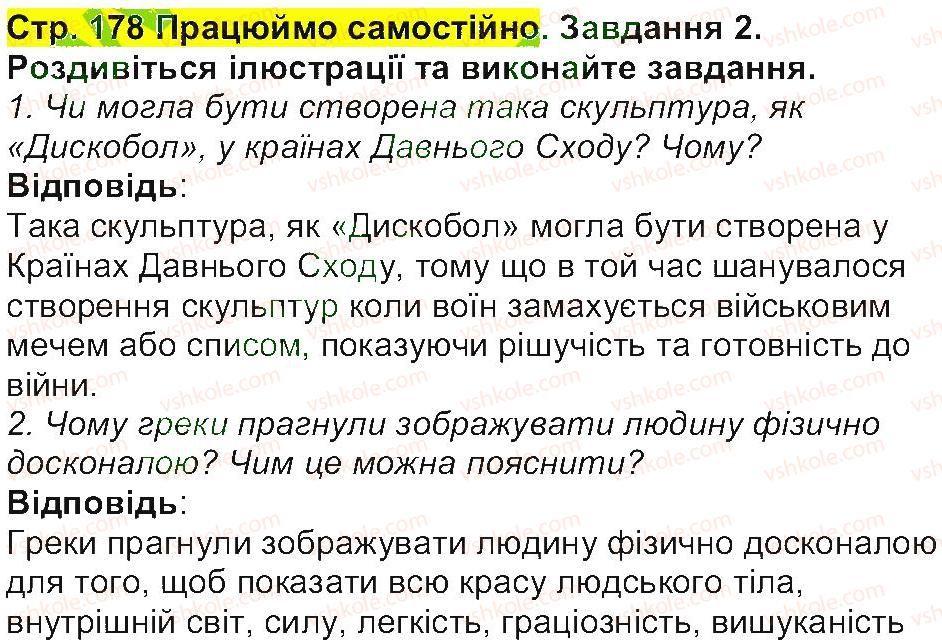 6-istoriya-og-bandrovskij-vs-vlasov-2014--storinki-143200-178.jpg