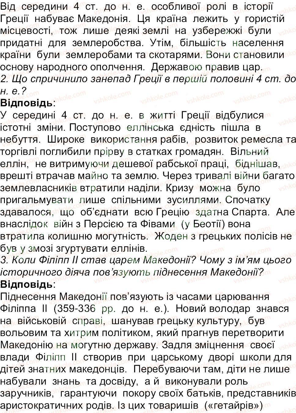 6-istoriya-og-bandrovskij-vs-vlasov-2014--storinki-143200-183-rnd5691.jpg