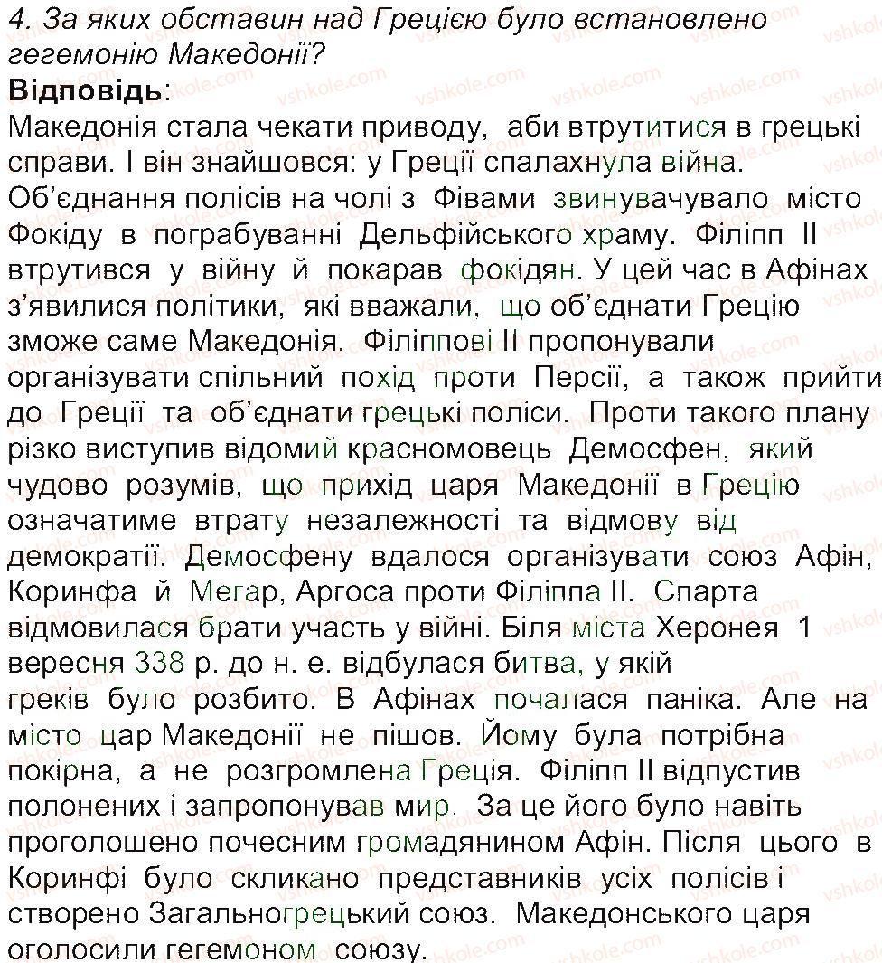 6-istoriya-og-bandrovskij-vs-vlasov-2014--storinki-143200-183-rnd8149.jpg