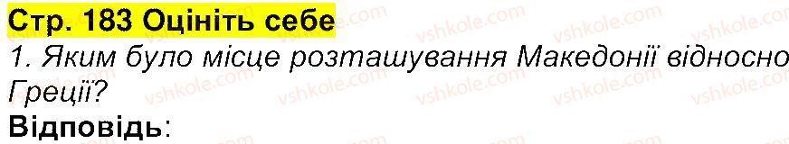 6-istoriya-og-bandrovskij-vs-vlasov-2014--storinki-143200-183.jpg
