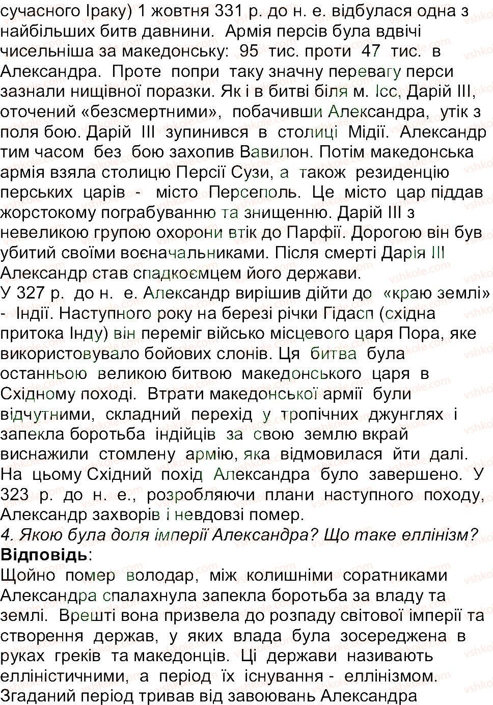 6-istoriya-og-bandrovskij-vs-vlasov-2014--storinki-143200-189-rnd1635.jpg