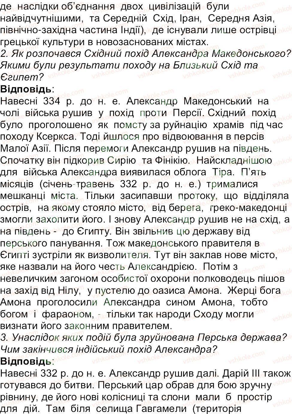 6-istoriya-og-bandrovskij-vs-vlasov-2014--storinki-143200-189-rnd9337.jpg