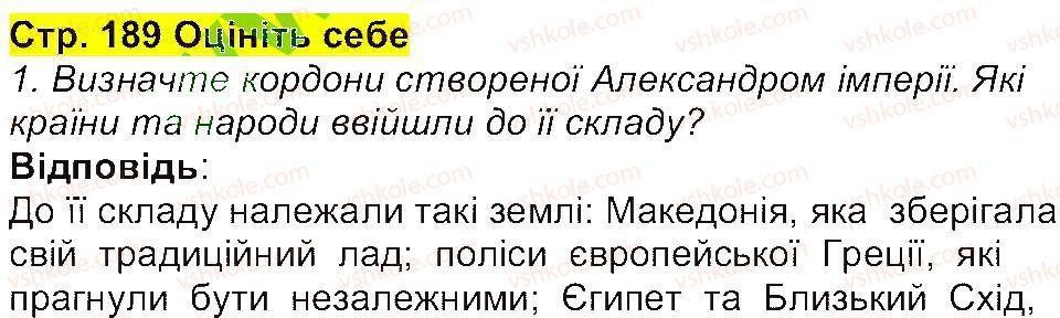 6-istoriya-og-bandrovskij-vs-vlasov-2014--storinki-143200-189.jpg