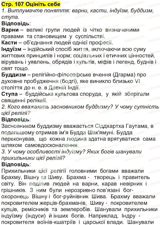 6-istoriya-og-bandrovskij-vs-vlasov-2014--storinki-72140-107.jpg