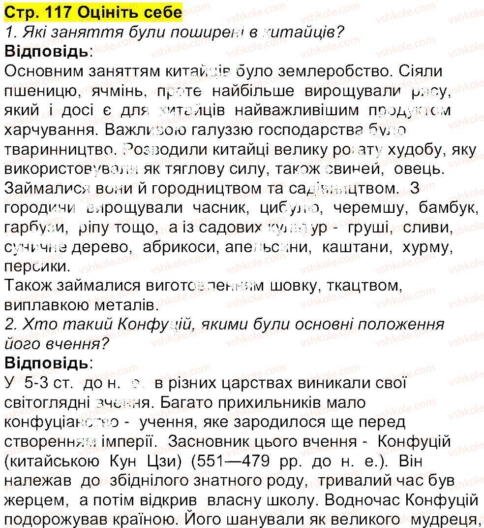 6-istoriya-og-bandrovskij-vs-vlasov-2014--storinki-72140-117.jpg