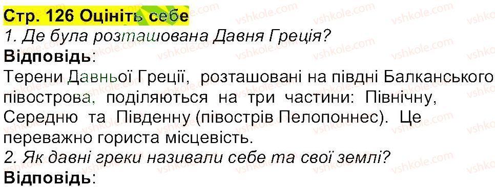 6-istoriya-og-bandrovskij-vs-vlasov-2014--storinki-72140-126.jpg