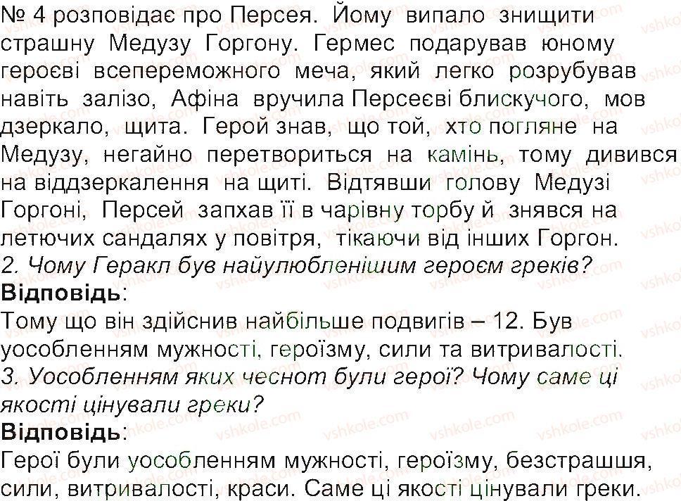 6-istoriya-og-bandrovskij-vs-vlasov-2014--storinki-72140-130-rnd6956.jpg