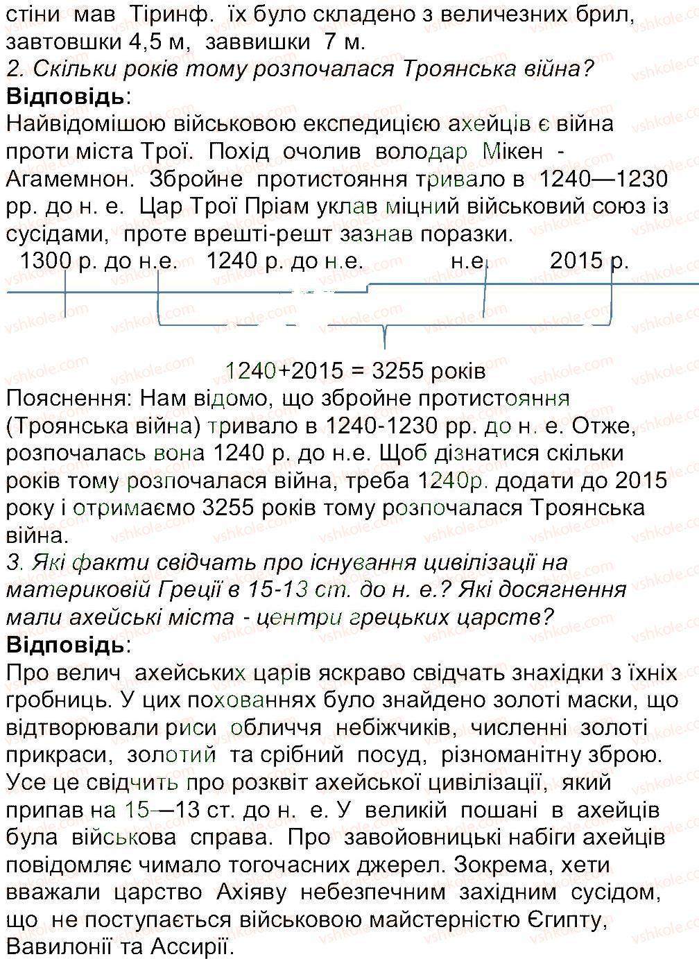 6-istoriya-og-bandrovskij-vs-vlasov-2014--storinki-72140-139-rnd4399.jpg