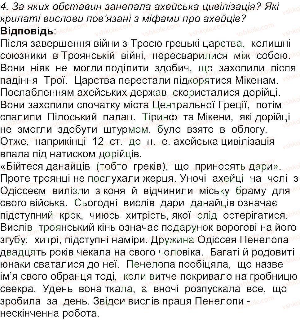 6-istoriya-og-bandrovskij-vs-vlasov-2014--storinki-72140-139-rnd8251.jpg